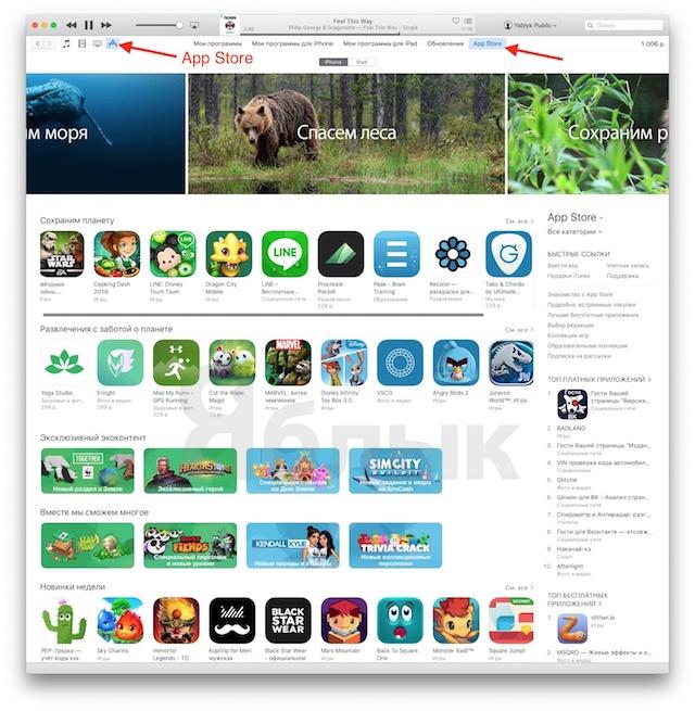 App Store συνδέσετε εφαρμογές δωρεάν ραντεβού με το ΗΒ